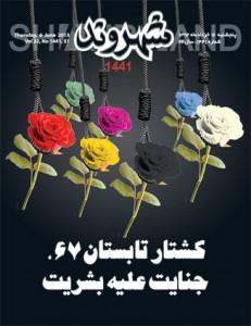 جلد شماره 1441 شهروند مورخ ششم جون 2013