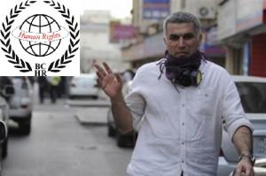 نبیل رجب در زندان جایزه حقوق بشر رافتو را برنده شد