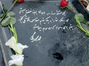 bahmanbaygi-grave