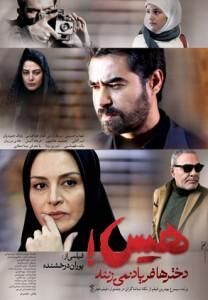 Poster-Farsi-Hiss_New
