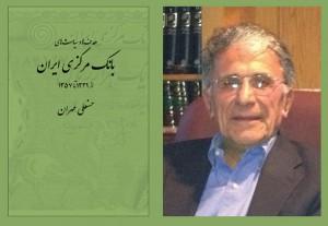 Hassanali-Mehran
