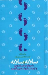 vafa-book-cover