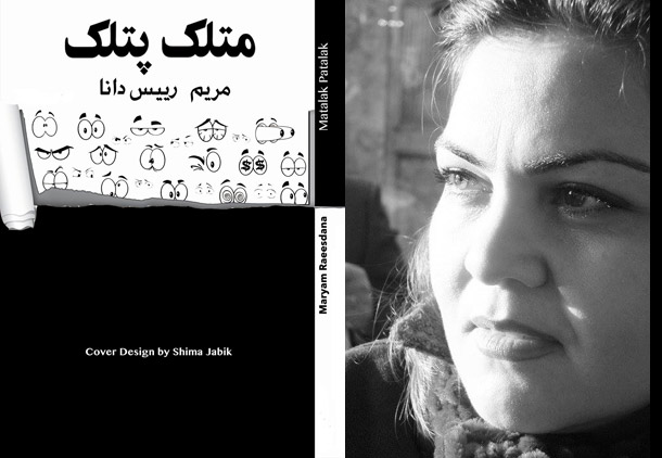 raeesdana-book
