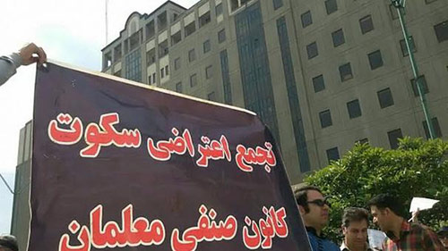 teachers-protest-1