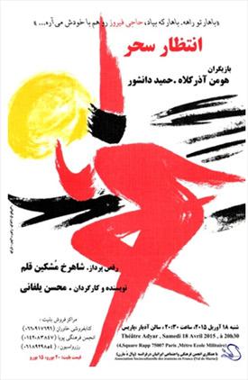 poster-theatre