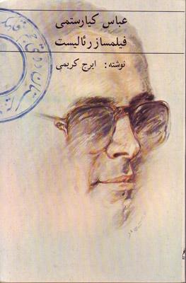 karimi-book