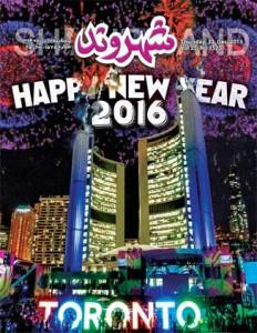 جلد شهروند 1575 ـ 31 دسامبر 2015