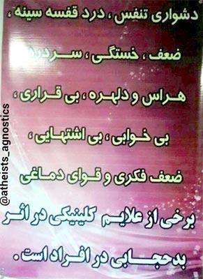 poster--hejab