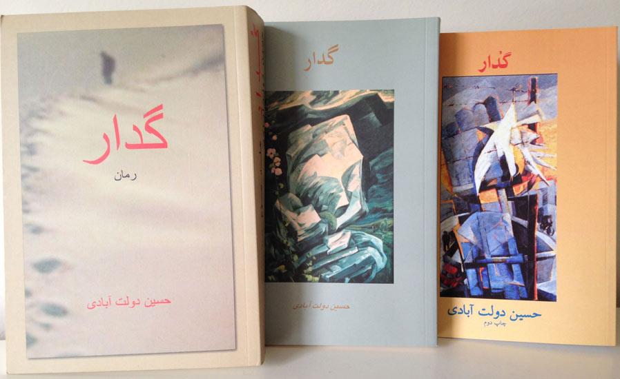 Hossein-Dolatabadi-book