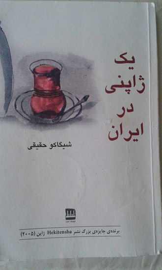 a-Japanease-in-iran-book