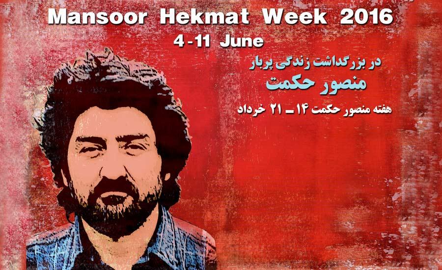 Hafte-Hekmat-2016