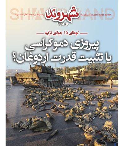 Cover-Shahrvand-1604