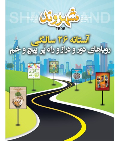 Cover–shahrvand-1605