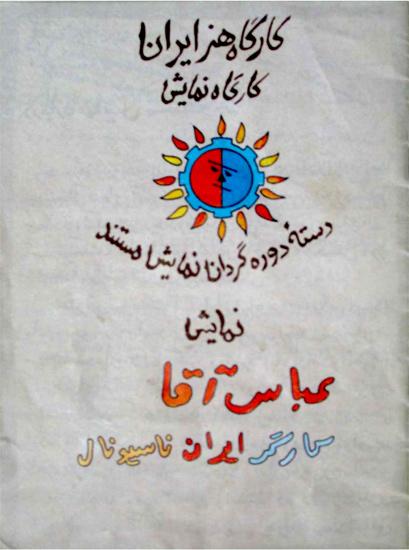 abbas_agha--poster