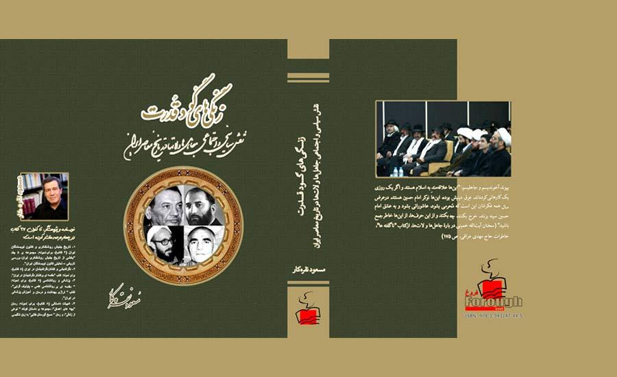 noghrekar-book