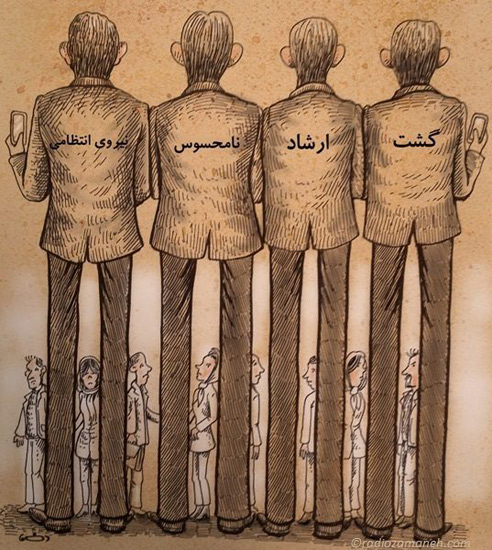 Moral-Police-Cartoon-Reza-Jozani-Gasht-Ershad