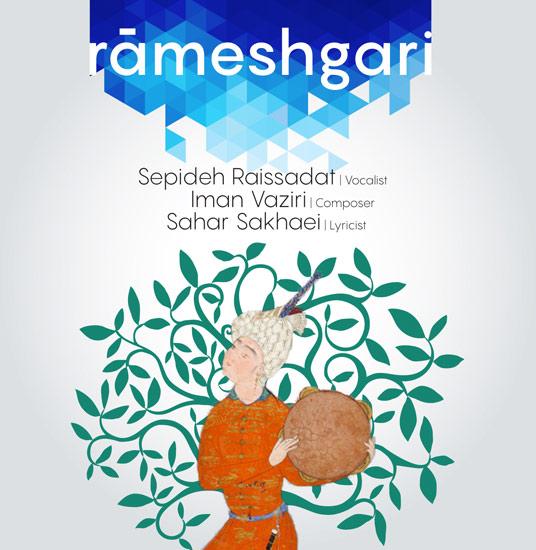 rameshgari_album_cover