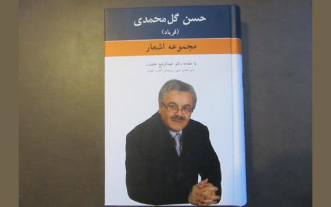 hassan-golmohammadi-book