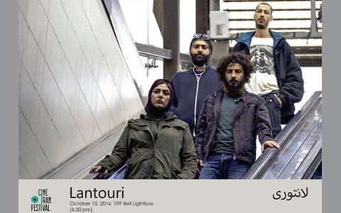 لانتوری فیلم منتخب مردم در سینه ایران