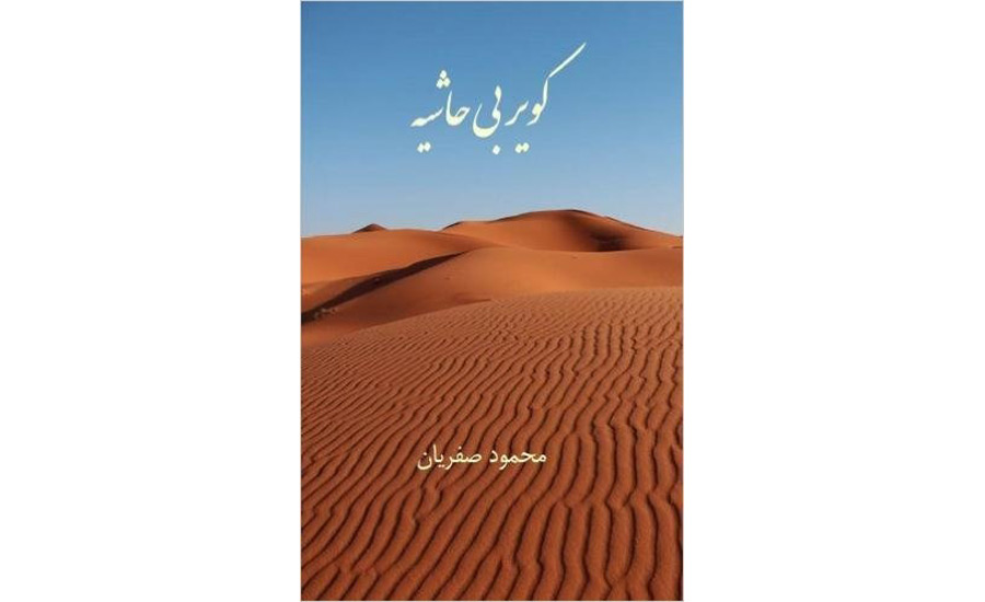 kavir-book-cover