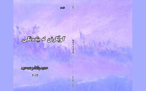 book-abdolghader-saeed