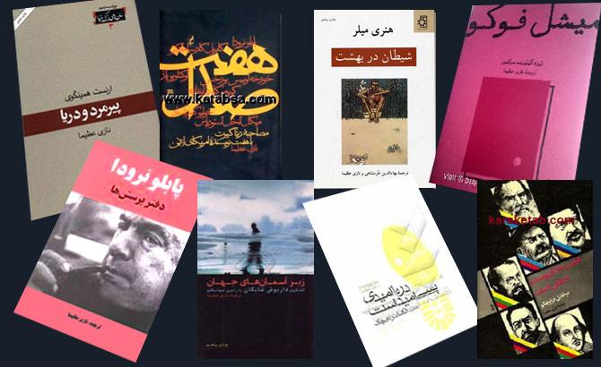 nazi-azima-books