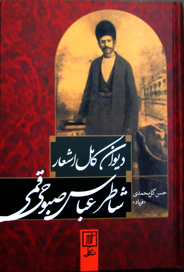 saboohi-ghomi-book